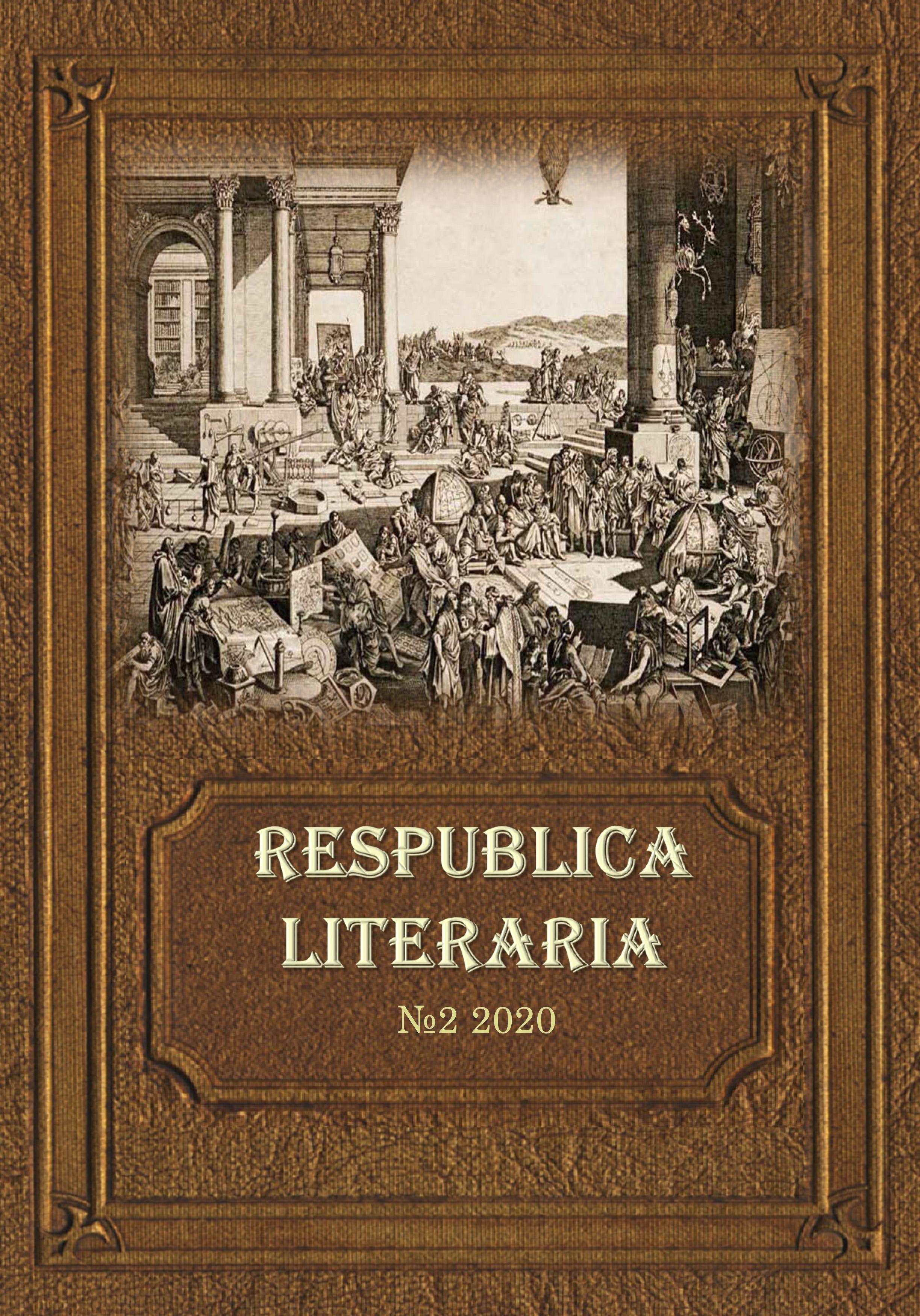 Показать Том 1 № 2 (2020): Respublica Literaria. 2020. Т. 1. № 2.