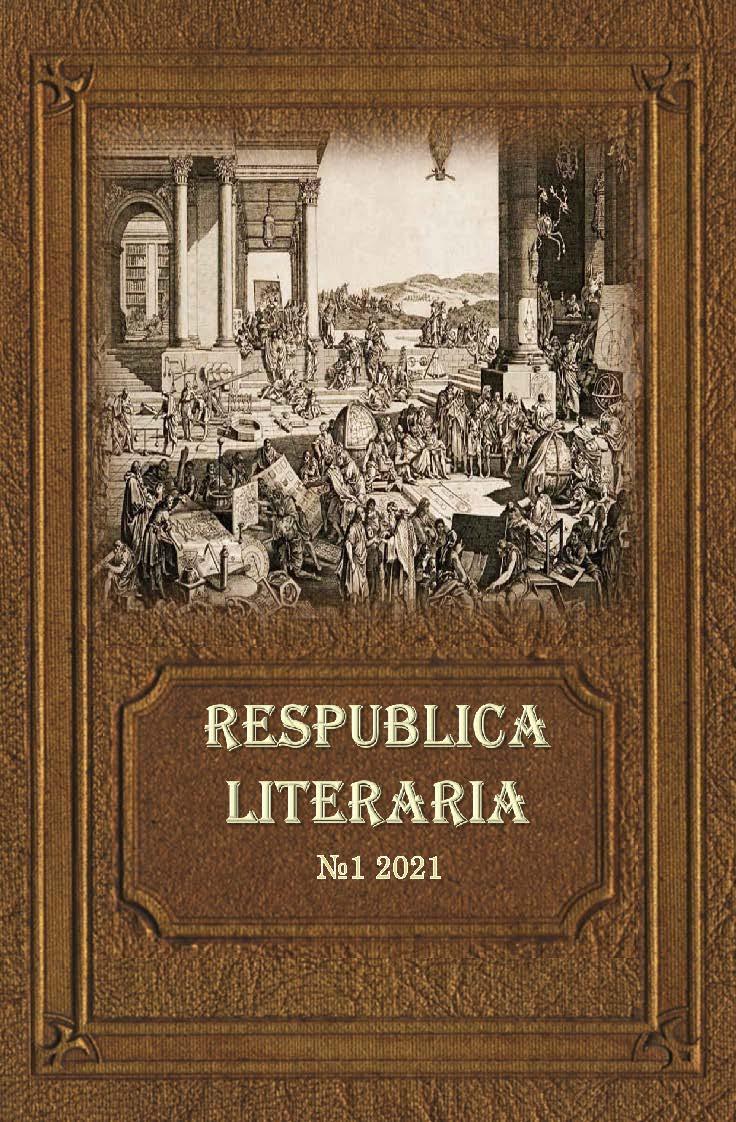 Показать Том 2 № 1 (2021): Respublica Literaria