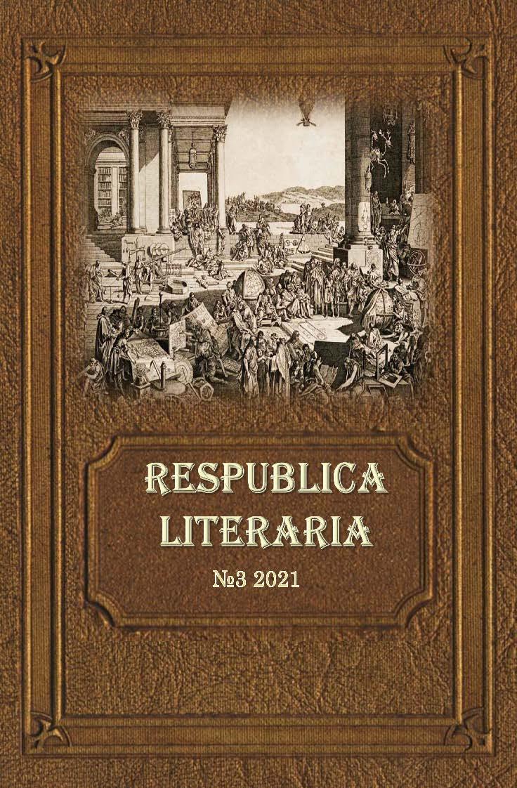 Показать Том 2 № 3 (2021): Respublica Literaria